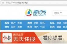 """腾讯启用""""王牌域名""""qq.wang_名热网"""