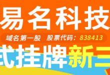 易名科技(易名中国)新三板挂牌上市_名热网