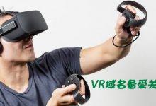 搜狐视频投亿元打造VR自媒体平台 VR域名备受关注_名热网