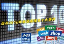 盘点2016年新顶级域名十大事件_名热网