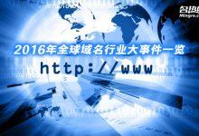 2016年全球域名行业大事件一览_名热网