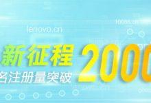迎里程碑式突破!.cn域名注册量超2000万个_名热网