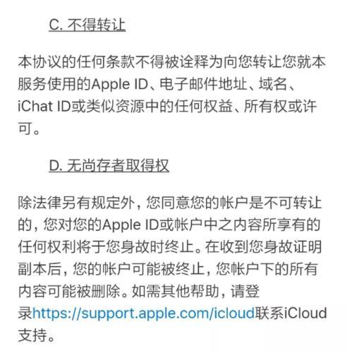 苹果iCloud用户协议